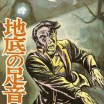 shigeru_mizuki_chitei_no_ashioto